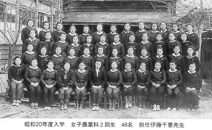昭和20年女子農業科